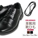 COLUMBUS コロンブス 靴紐 革靴 ビジネスシューズ シューレース レースアップ 靴 替え紐 蝋引き ロービキ 55cm 66cm 75cm 90cm