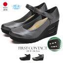 【送料無料】日本製 FIRST CONTACT/ファーストコンタクト ダブル エアーソール コンフォートシューズ レディース 靴 パンプス 痛くない 脱げない ウェッジソール 歩きやすい オフィス ストラップ 低反発インソール 黒 シルバー 109-59505