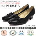 【送料無料】らくちん 4e コンフォート フォーマル パンプ...