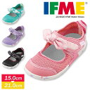 【送料無料】IFME 子供靴 軽量 水抜きソール サンダル スニーカー キッズ 女の子 反射