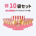 【送料無料】Sサイズポップコーン 8袋+2袋セット(0.5L...