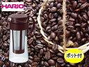 選べる!アイス(深煎り)コーヒー1.5kgとハリオ水出し珈琲ポットミニ(600ml)MCPN-7CBRコーヒー豆:【RCP】【HLS_DU】