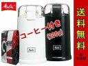 メリタ 電動コーヒーミル 黒 (ECG62-1B)&コーヒー...