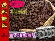選べる!自家焙煎2kgコーヒーセット【500g×4種類】【あす楽 対象商品】:【RCP】【HLS_DU】