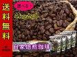 選べる!メガ1kg入り 自家焙煎4kgコーヒーセット【1kg×4種類】【あす楽 対象商品】:【RCP】【HLS_DU】