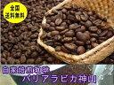 自家焙煎コーヒー特選コーヒー バリ アラビカ「神山」 (400g):【RCP】【HLS_DU】