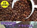 自家焙煎コーヒーインド・アラビカA 400g コーヒー豆:【RCP】【HLS_DU】