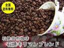 コーヒー キリマンブレンド