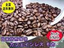 カフェイン カフェインレスコーヒーエチオピア
