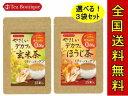 【カフェインレス】選べる!やさしいデカフェ玄米茶&ほうじ茶 3袋セット(15TB入×3):【RCP】【HLS_DU】【10P03Dec16】