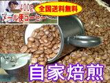 [日本] Kirimanburendo 500克烤热[自家焙煎コーヒーキリマンブレンド 400gコ-ヒ- 珈琲:【RCP】【HLSDU】]