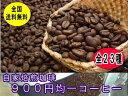 23種類から選べる!400g!オール900円コーヒー自家焙煎珈琲豆:【RCP】【HLS_DU】