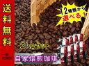 買えば買うほどお得 2kgコーヒーセット 【250g×8種類】:【あす楽 対象商品】:【RCP】【HLS_DU】