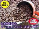 【カフェイン99.9%カット】自家焙煎 デカフェ カフェインレスコーヒー(コロンビア) 400g:【RCP】【HLS_DU】