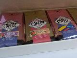 【ギフト】自家焙煎 コーヒーギフト1kg(250g×4種類 )【楽ギフ包装】【楽ギフのし】【楽ギフのし宛書】【楽ギフ名入れ】:【RCP】【HLSDU】