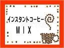 インスタント4種ブレンドインスタントコーヒーMIX(1kg)【200g×5】:【RCP】【HLS_DU】【10P03Dec16】