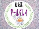 紅茶葉 アールグレイ紅茶(400g)【200g×2】:【RCP】【HLS_DU】