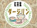 紅茶葉 ダージリン紅茶(400g)【200g×2】:【RCP】【HLS_DU】
