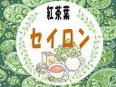 紅茶葉 セイロン紅茶(80g):【RCP】【HLS_DU】