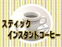 インスタントスティックインスタントコーヒー