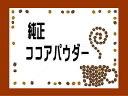 純正ココアパウダー(1kg)【200g×5】:【RCP】【HLS_DU】