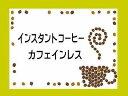 インスタントデカフェ カフェインレス インスタントコーヒー(400g)【200g×2】:【RCP】【HLS_DU】