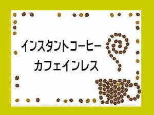インスタント カフェイン コーヒー