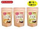 【カフェインレス】選べる!ティーブティック やさしいデカフェ 日本茶玄米茶&ほうじ茶 3袋セット(15TB入×3) ノンカフェイン:【RCP】【HLS_DU】