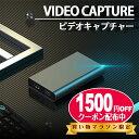 【楽天4冠達成!!】キャプチャーボード USB3.0 1080p60fps パススルー HDMI キャプチャーボックス HDMI YOUTUBE ニコニコ動画などで 実況をデジタル化 Switch/PS5/PS4/Xbox/PS3/スマホ用 OBS/Potplayer/XSplit適用 Mac/Wi