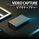 【楽天4冠達成!!】キャプチャーボード ゲームキャプチャー USB3.0 1080p60fps 4kパススルー HDMI ゲーム録画/生放送用 HDMI YOUTUBE ニコニコ動画などで 実況をデジタル化 Switch/PS5/PS4/Xbox/PS3/スマホ用 OBS/Potplayer/XSp