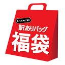 【コーチ福袋★限定販...