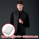 【送料無料】【モバイルバッテリー付き】特別セット!電熱ベスト ヒートベスト 防寒着