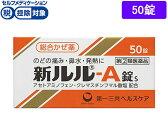 【第(2)類医薬品】薬)第一三共/新ルル-A錠s 50錠