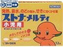 【第(2)類医薬品】薬)佐藤製薬/ストナメルティ小児用 12錠