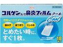 【第2類医薬品】薬)興和/コルゲンコーワ鼻炎フィルムクール 18枚
