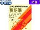 【第2類医薬品】薬)クラシエ/葛根湯エキス顆粒S 30包