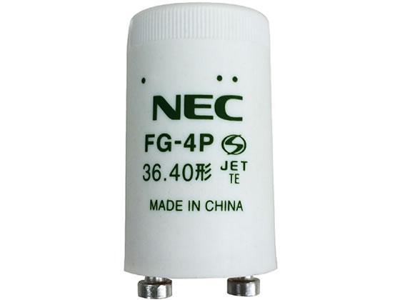 NEC/グロースタータ 40W形用/FG-4P-C