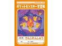 ショウワ/ジャポニカ学習帳 ポケットモンスターかんじれんしゅう84字