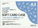 コクヨ/ソフトカードケース(軟質) 再生オレフィン A3/クケ-3063N