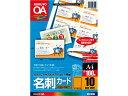 コクヨ/名刺カード(両面印刷用) A4 10面 100枚/LBP-15