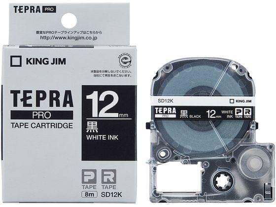キング/PRO用テープ ビビット 12mm 黒/白文字/SD12K