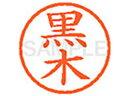 シヤチハタ/XL-6(黒木)