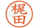 【お取り寄せ】シヤチハタ/XL-6(梶田)