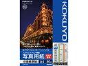 コクヨ/インクジェット写真用紙 高光沢厚手A4 50枚/KJ-D11A4-50