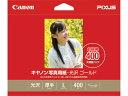 キヤノン/写真用紙 光沢ゴールドL判 400枚/GL-101L400