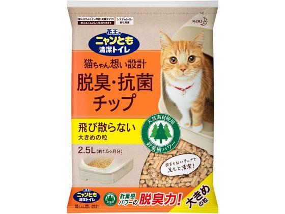 KAO/ニャンとも清潔トイレ脱臭・抗菌チップ大きめの粒2.5L