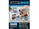 ナカバヤシ/プラコート台紙 フリー替台紙 Lサイズ 5枚入/ア-LPR-5-W