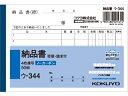 コクヨ / 4枚納品書 請求・受領付 / ウ-344N