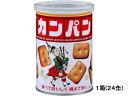 三立製菓/缶入りカンパン 100g×24缶