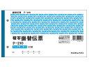 コクヨ / 振替伝票 消費税欄付 10冊 / テ-210
